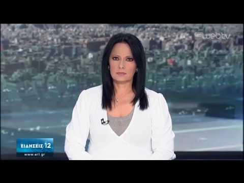 Στην Πάτρα το 10ο κρούσμα του κορονοϊού | 05/03/2020 | ΕΡΤ
