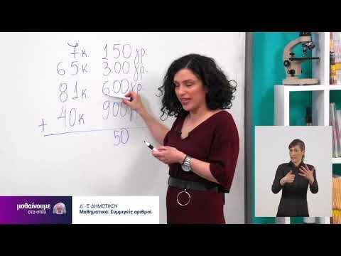 Μαθηματικά | Συμμιγείς αριθμοί | Δ' & Ε' Δημοτικού Επ. 160