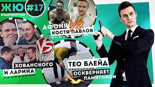 ЖЮ#18 / Ларин VERSUS Хованский, клон Ивангая идиот, Афоня против LizzzTV