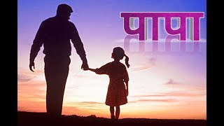 Poem On Maa And Papa In Hindi Free Video Search Site Findclip