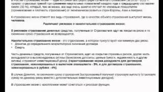 08.02.13 Открытый семинар -Ренессанс Жизнь-.