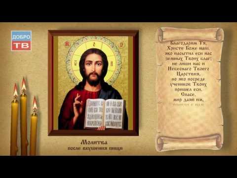 Молитвы от одиночества святым