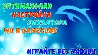 Настройки Эмулятора Dolphin Для слабых Компьютеров! (Wii и GameCube)