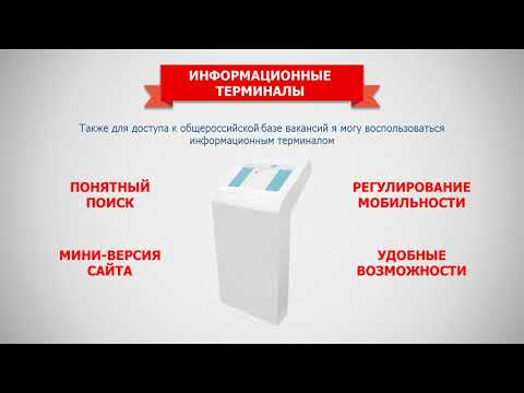 Роструд представляет портал 'Работа в России'