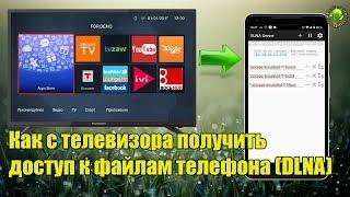 Как со Smart TV, Play Station или Xbox получить доступ к файлам телефона (DLNA)