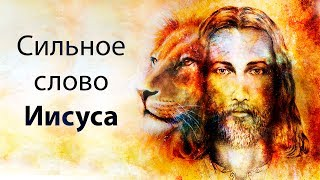 Сильное слово Иисуса Христа