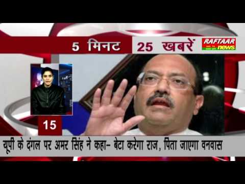 Supertfast 25 Hindi News 1 January 2017 II Raftaar News Channel Live