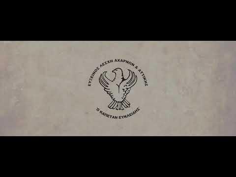 Γιάννης Γκόσιος και Γιώργιος Ατματσίδης τραγουδούν για τον «Καπετάν Ευκλείδη» Αχαρνών