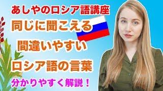 同じに聞こえるロシア語の言葉を分かりやすく解説!🇷🇺【あしやのロシア語講座】