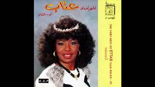 اغاني طرب MP3 Ettab / عتاب - Mayn fina yahil taraa / مين فينا ياهل ترى (Saudi-Arabia / Egypt, 1989) تحميل MP3