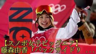 スノボ女子ビッグエア藤森由香「バックサイド900」完璧に決め2位で決勝進出