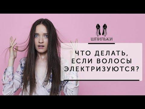 Что делать, если волосы электризуются? [Шпильки | Женский журнал]