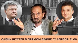 Савик Шустер в прямом эфире