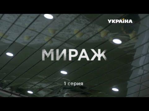Мираж (Серия 1)