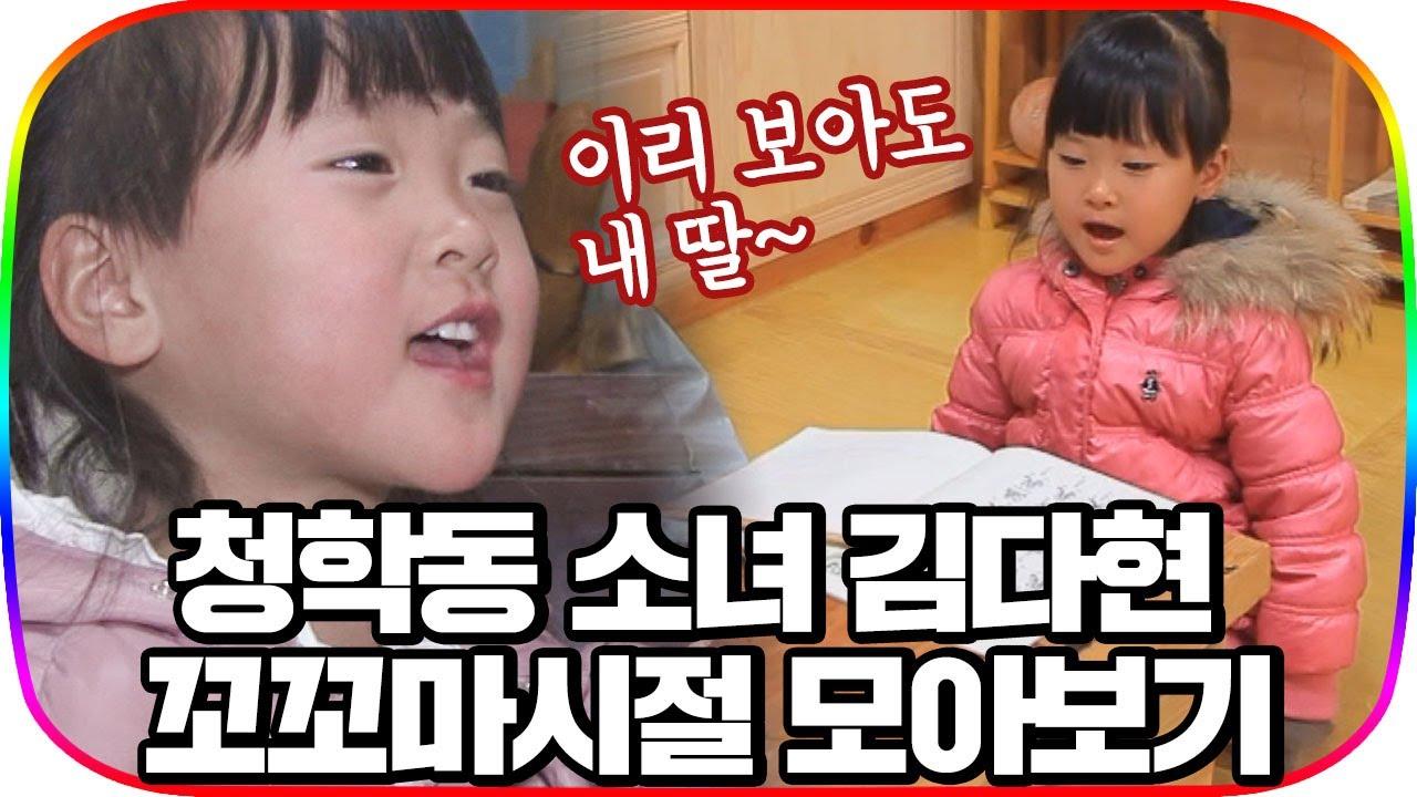 청학동 소녀 김다현
