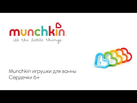 Munchkin игрушки для ванны Сердечки 6+