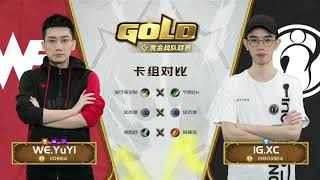 CN Gold Series - Week 8 Day 3 - Yuyi VS iG XC