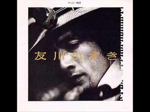 Tomokawa Kazuki – Resistance at 23 (友川カズキ・23才の抵抗)