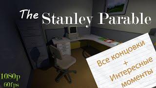The Stanley Parable Все Концовки + Интересные Моменты В Одном Видео