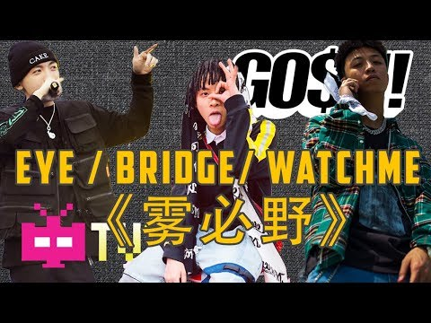 NEW $H!T‼️ GO$H:💰 Bridge/王齐铭WatchMe/EYE - 雾必野 🔌【 LYRIC VIDEO 】