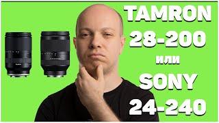 Сравнение Tamron 28-200 и Sony 24-240 на русском