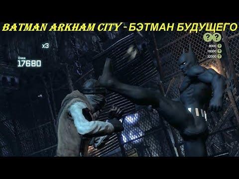 Batman Arkham City - БЭТМАН БУДУЩЕГО