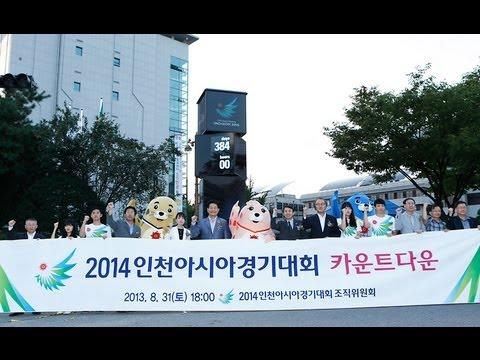2014인천AG D-1년 카운트다운 제막식(2013.08.31)