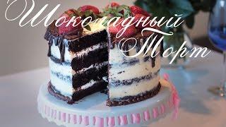 Торт Шоколадный на День Рождения.ВКУСНО.Супер влажный шоколадный торт!