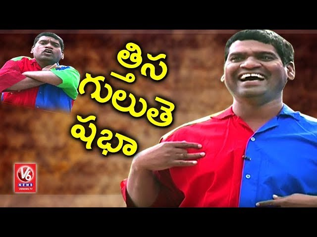 Bithiri Sathi Speaking Reverse Telugu | 95% Of 10th Class Students Can't Speak Telugu