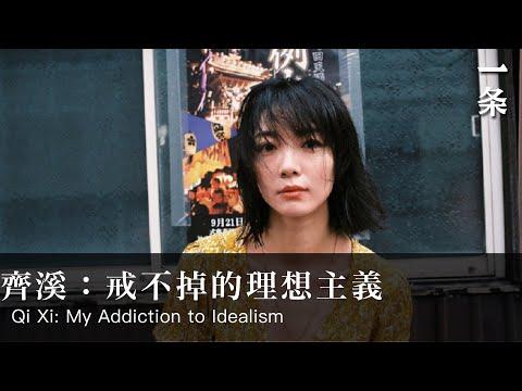 齊溪:戒不掉的理想主義 Qi Xi: My Addiction to Idealism