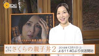 mqdefault - 【真矢ミキ】さくらの親子丼2 記者会見&インタビュー