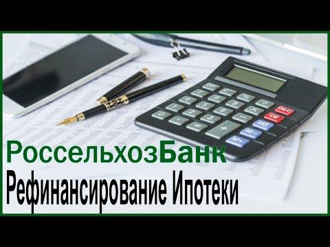 Рефинансирование ипотеки в РоссельхозБанке. Условия и проценты