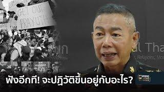 """ฟัง """"บิ๊กแดง"""" อีกที! พูดเรื่องปฏิวัติอย่างไร   18 ต.ค. 61   เจาะลึกทั่วไทย"""