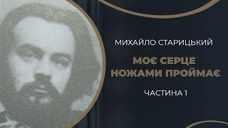 Михайло Старицький. Кохання і одруження з Софією Лисенко / ГРА ДОЛІ
