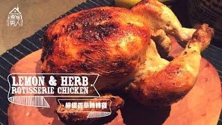 檸檬香草轉轉烤雞 Lemon and Rosemary Rotisserie Chicken