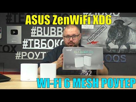 ASUS ZenWiFi XD6 - WI-FI 6 MESH РОУТЕР ОТ ИМЕНИТОГО БРЕНДА С ОЧЕНЬ ХОРОШЕЙ РЕАЛИЗАЦИЕЙ