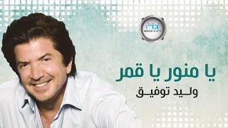 Walid Tawfik-Ya Menawar Ya Amar وليد توفيق يا منور يا قمر