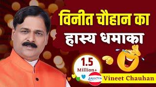 विनीत चौहान और पूनम वर्मा के बीच हास्य युद्ध | SBSC Kavi Sammelan || Kavi Vineet Chauhan
