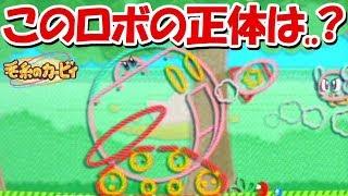 このロボットは、、なんだ!?#2毛糸のカービィ