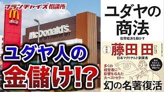 【藤田田さんの書籍が復刊!】『ユダヤの商法』から学べる商売の法則とは?