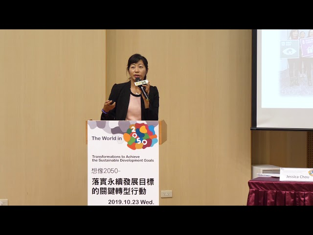 Panel Discussion 2 from Jessica Chou(周亞璇)--The World in 2050