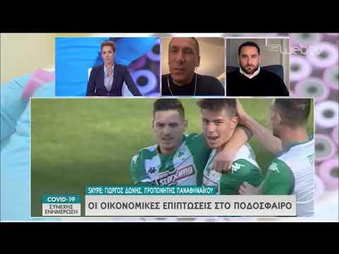 Ο Γιώργος Δώνης στην ΕΡΤ | 10/04/2020 | ΕΡΤ