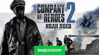 Обзор Company of Heroes 2 [Review]