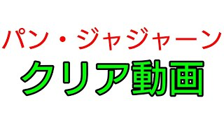 [モンスト]パン・ジャジャーンクリア動画