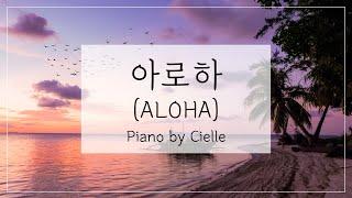[신청곡] 아로하(조정석 ver.) 피아노 커버