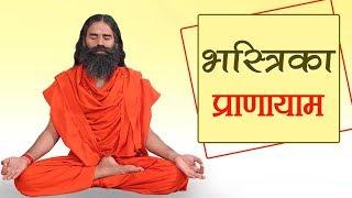 Bhastrika Pranayama {Breath of Fire} Steps & Benefits | Swami Ramdev
