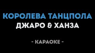 Джаро & Ханза   Королева танцпола (Караоке)