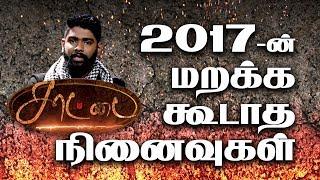 2017-ன் மறக்க கூடாது நிகழ்வுகள்   Saattai - Dude Vicky - IBC Tamil