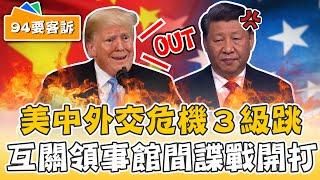 川普跳級打中國背後訊息?間諜戰手法大公開