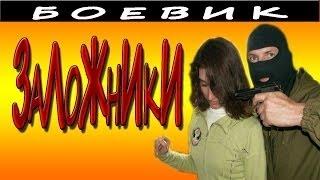 Боевики русские новинки Заложники фильмы 2016